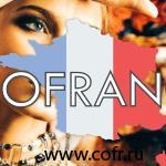 Секрет очарования французских красавиц